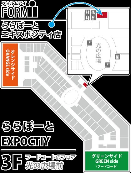 フォルムアイ「ららぽーとエキスポシティ店」はららぽーとEXPOCITY 3F(フードコートのフロア)「光の広場」前にございます。