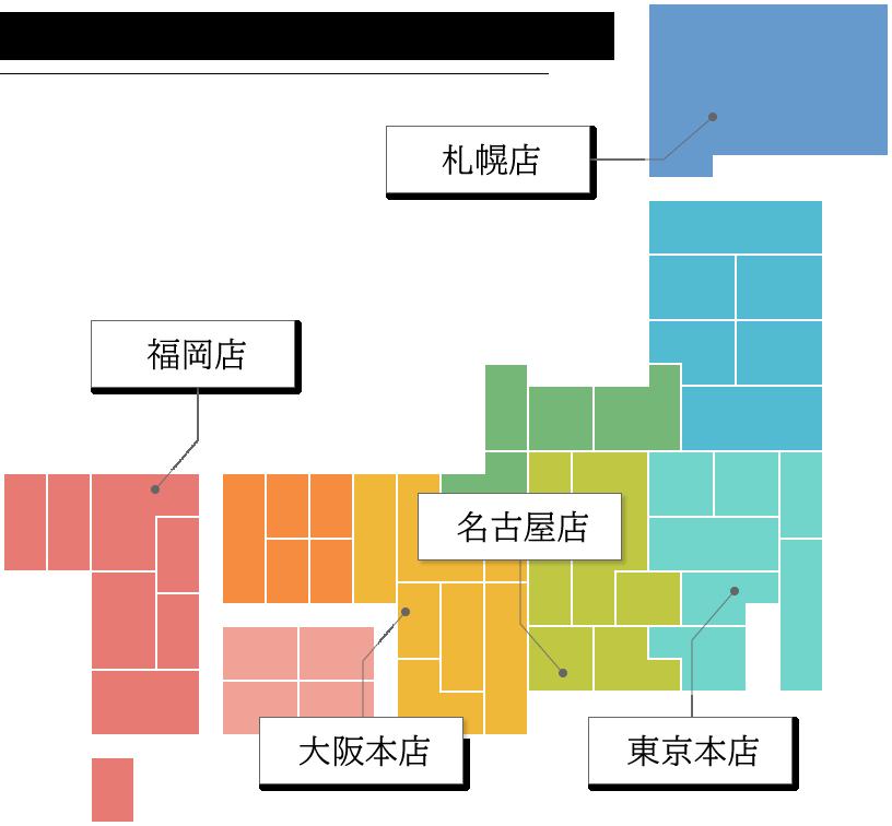 基幹店マップ