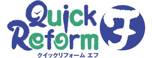 クイックリフォーム・F