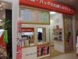 アル・プラザ堅田店2