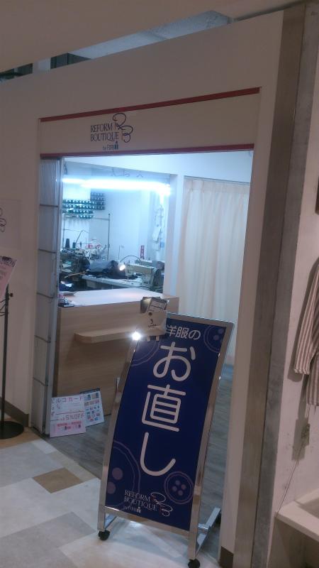 池袋パルコ店 | 東京都 | 洋服のお直しならフォルムアイ