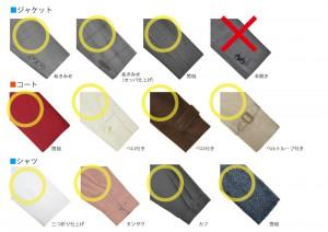 袖丈修理対応デザイン