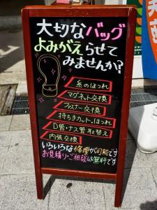 tenjinbashi_kanban
