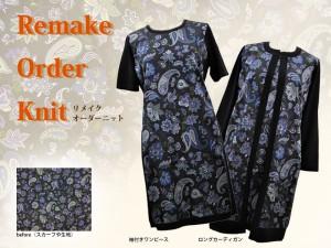 remake_order_knit