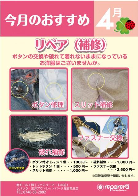 4月のおすすめチラシ(滋賀)