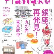hanako_20151008_1