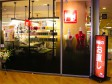 有楽町店(洋服・靴の修理)1