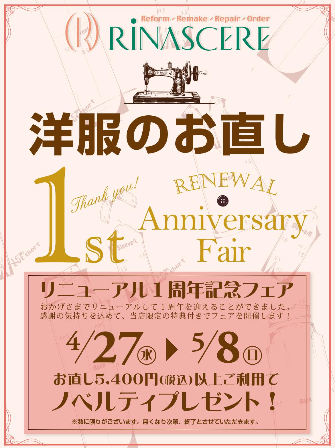 1604松坂屋名古屋リナリニューアル1周年記念フェア