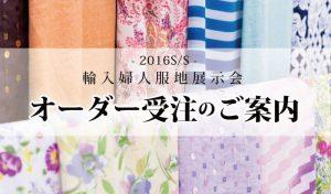 tenjinbashi_20160601_1